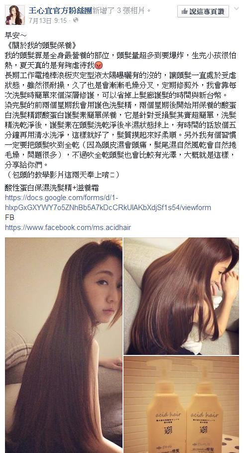 王心宜官方粉絲團亞希朵acid hair分享