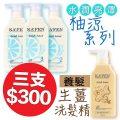 亞希朵水潤柚涼系列+生薑活髮洗髮精 300元三支任選 500ml